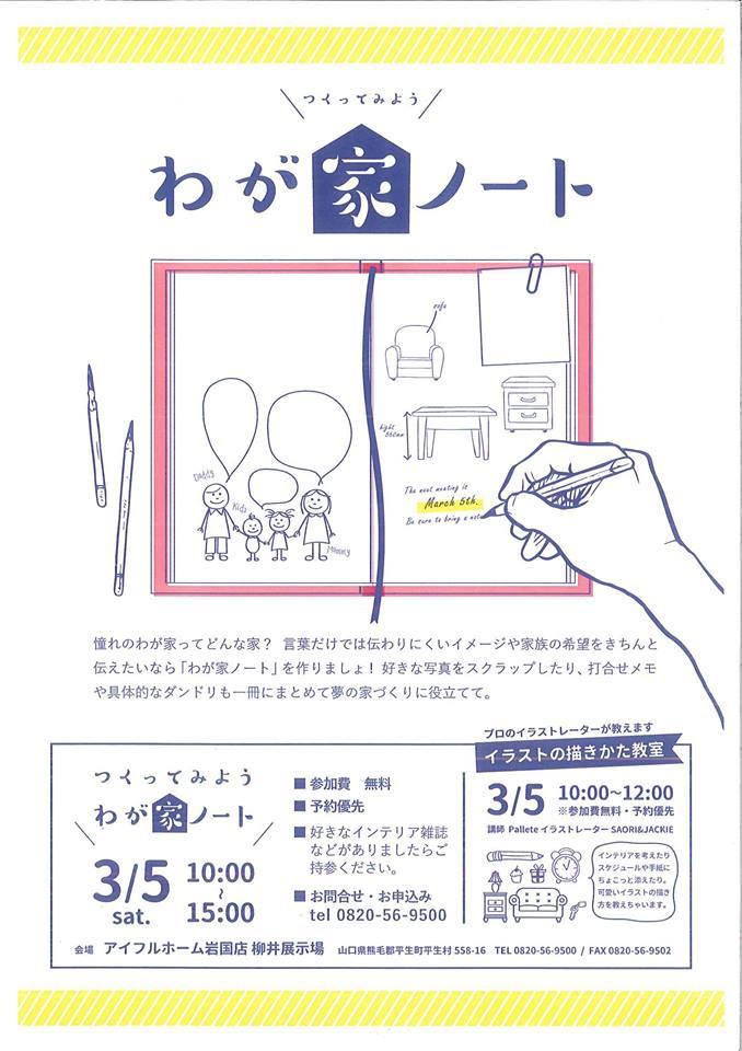 イラストの描き方教室『つくってみようわが家ノート』
