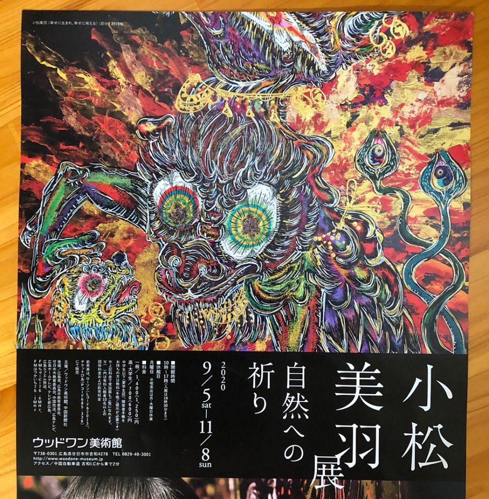 小松美羽展―自然への祈り―