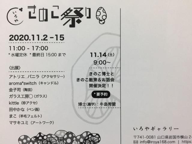 11月2日ー11月15日 11:00~17:00