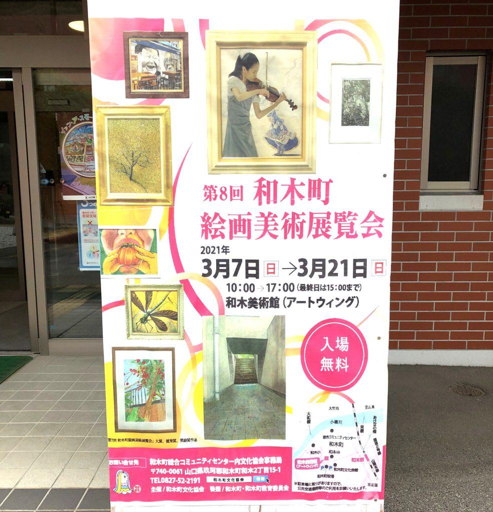 第8回和木町絵画美術展覧会